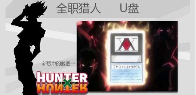 Usb punto de memoria hot hunterxhunter dxf hisoka japonés 4g módem
